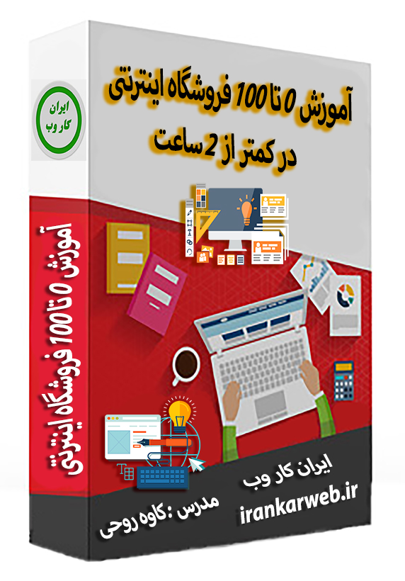 آموزش ۰ تا ۱۰۰ فروشگاه اینترنتی فایل در کمتر از ۲ ساعت