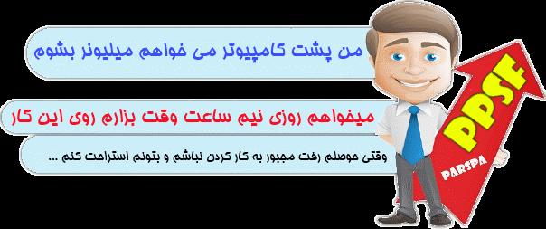 پکیج جامع کسب درآمد از اینترنت ایران کار وب