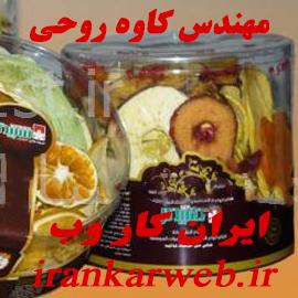 طرح کسب کار و راه اندازی تولید چیپس میوه جات : سیب ، پرتغال...