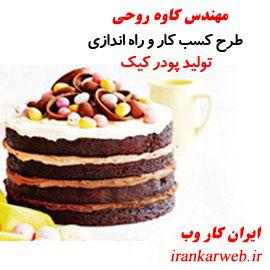 طرح کسب و کار و راه اندازی تولید پودر کیک