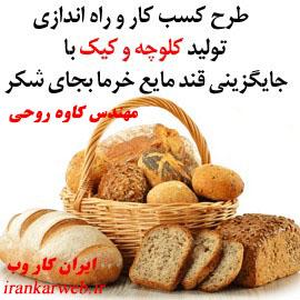 طرح کسب کار و راه اندازی تولید کلوچه با جایگزینی قند مایع خرما به جای شکر