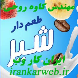 تولید انواع شیر طعم دار