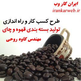 طرح کسب کار و راه اندازی تولید بسته بندی قهوه و چای