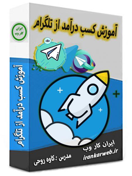 کسب درآمد از تلگرام