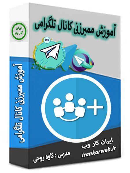 آموزش کامل ممبرزنی کانال تلگرامی_irankarweb.ir