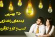 ایده های راه اندازی کسب و کار و کارآفرینی