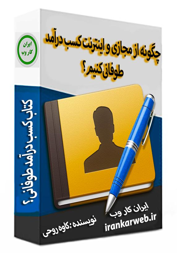 کتاب کسب و کار اینترنتی
