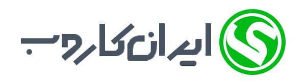 ایران کار وب | آموزش کسب و کار اینترنتی و کسب درآمد در خانه