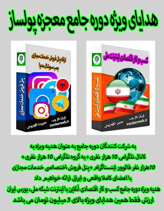 هدایای ویژه دوره جامع معجزه پولساز ایران کار وب